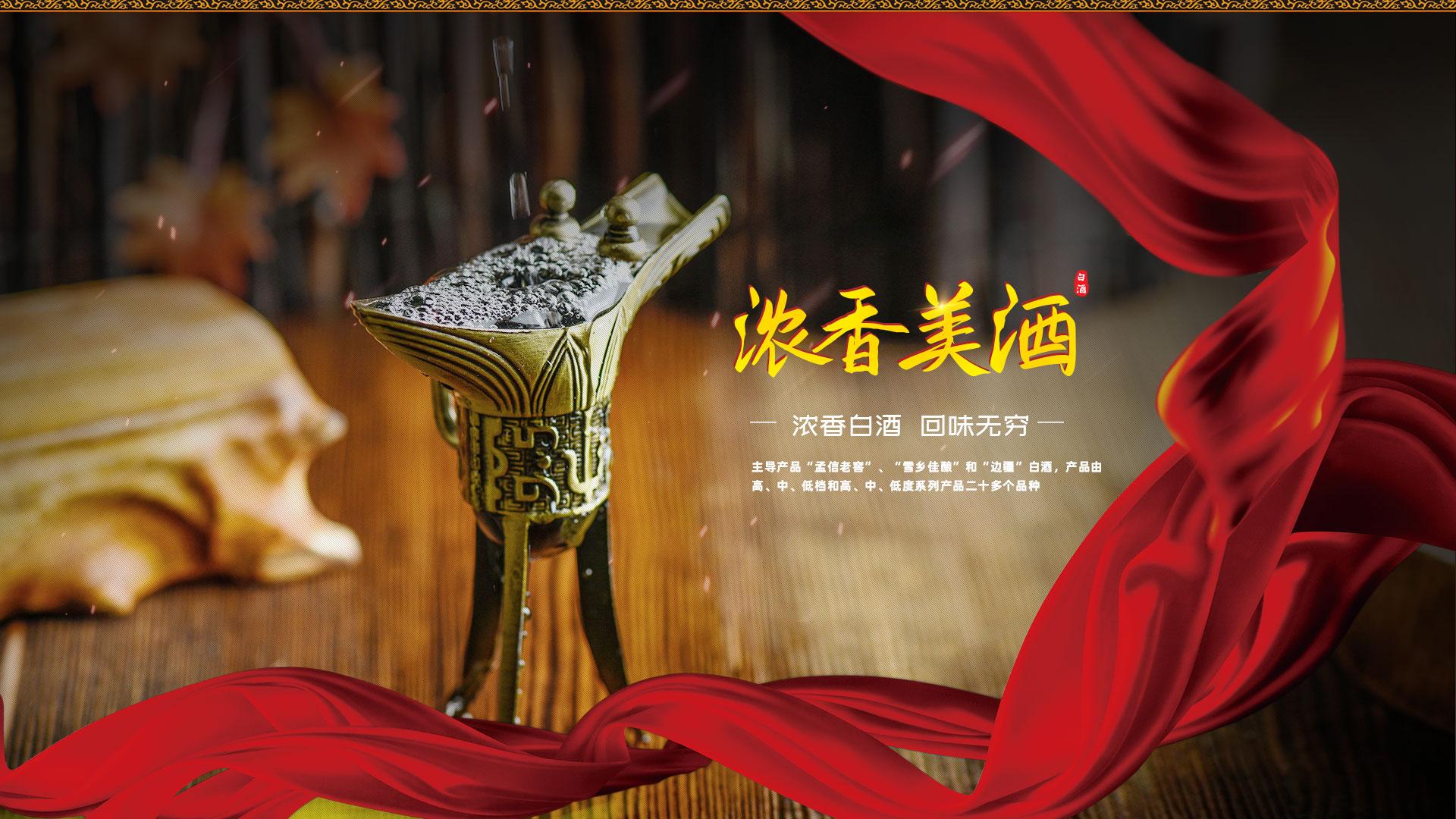 黑龙江白酒
