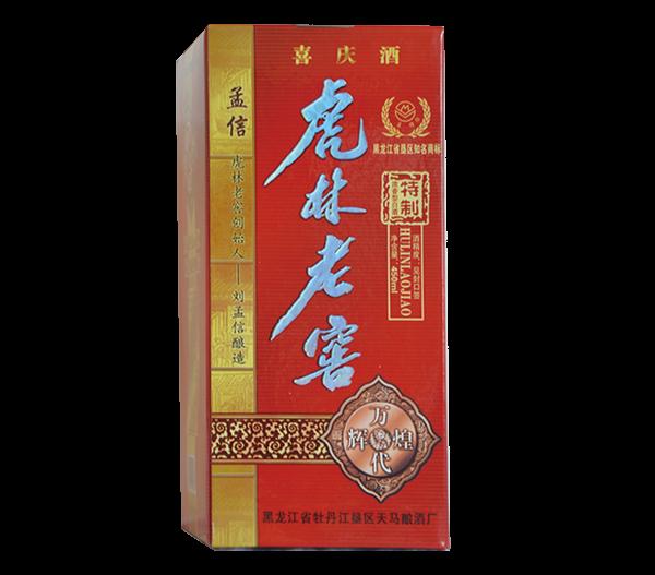 虎林老窖(喜庆酒)